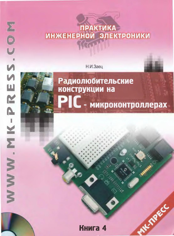 Устройства на микроконтроллерах пик 16 фотография